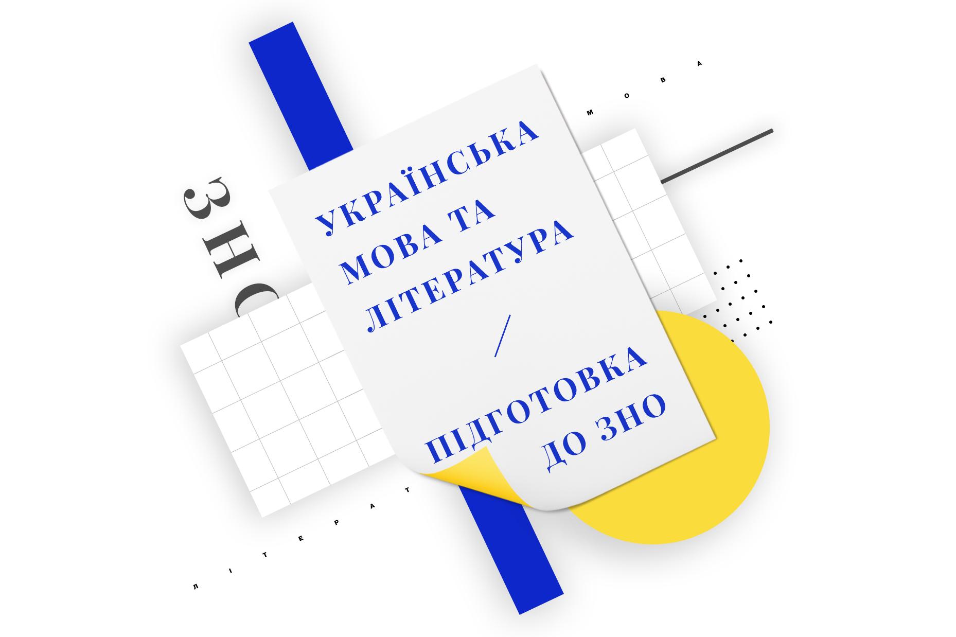 Українська мова та література: on-line курс на 200 балів